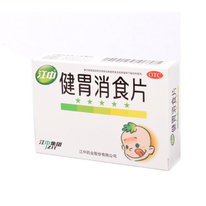 江中 江中健胃消食片(儿童) 0.5g*36s