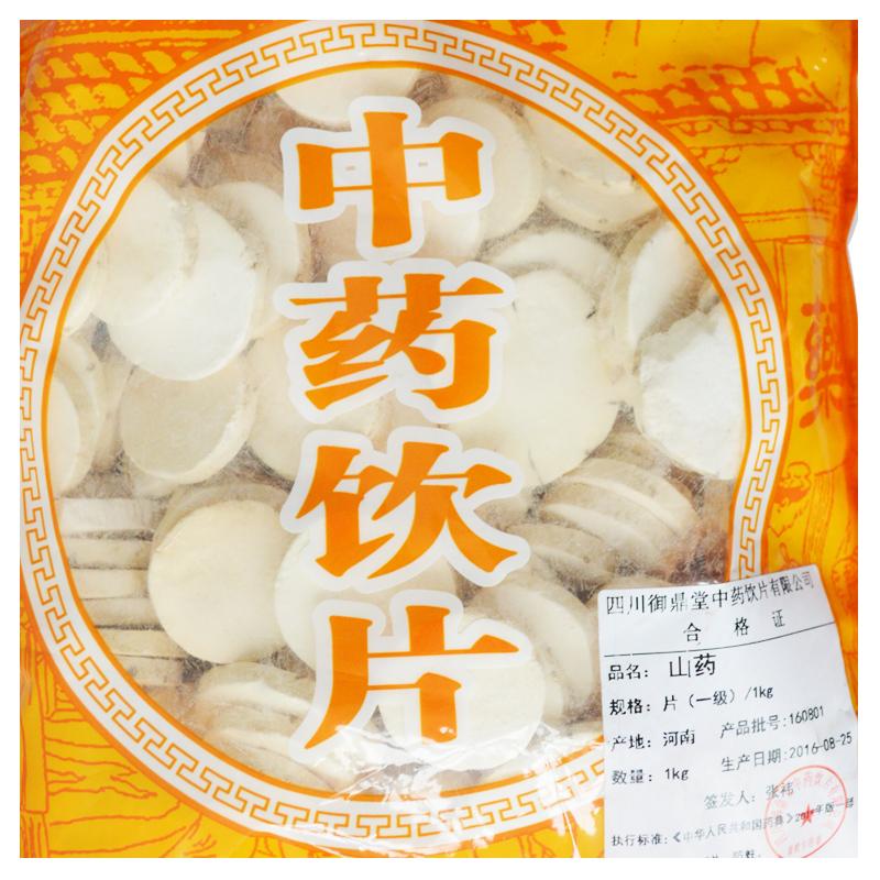 御鼎堂 山药 片一级/1kg/袋