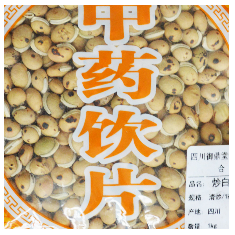 御鼎堂 炒白扁豆 四川/清炒/1kg/袋