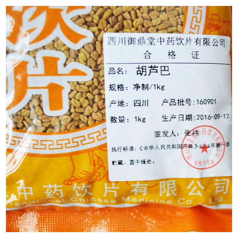 御鼎堂 胡芦巴 净制1kg/袋