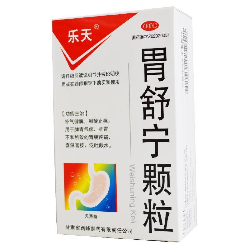 乐天 胃舒宁颗粒(无糖型) 5g*9袋