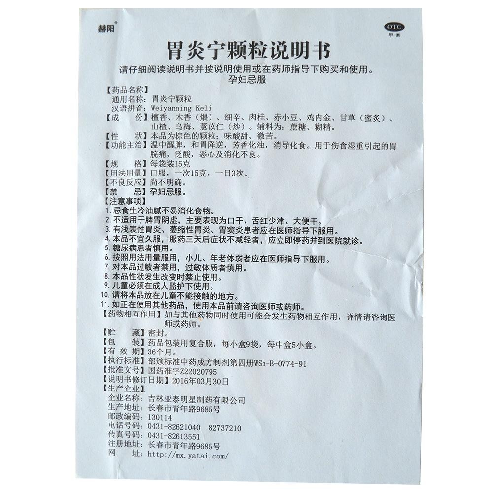 赫阳 胃炎宁颗粒 15g*9袋