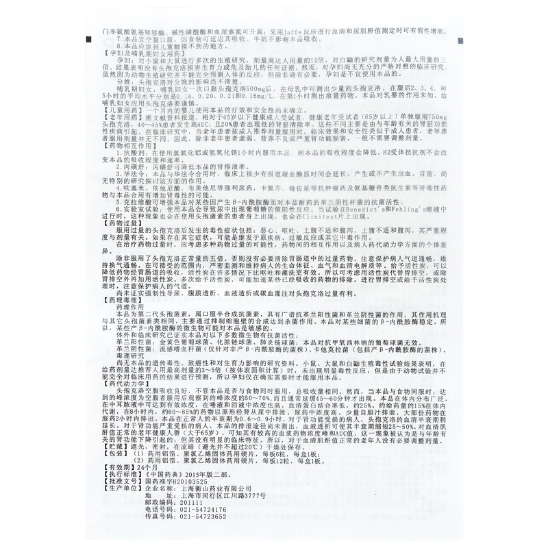 头孢克洛胶囊 0.25g*6片/盒