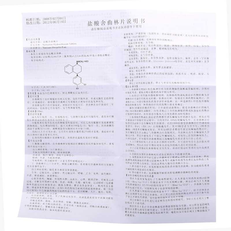 盐酸舍曲林片 50mg*14片