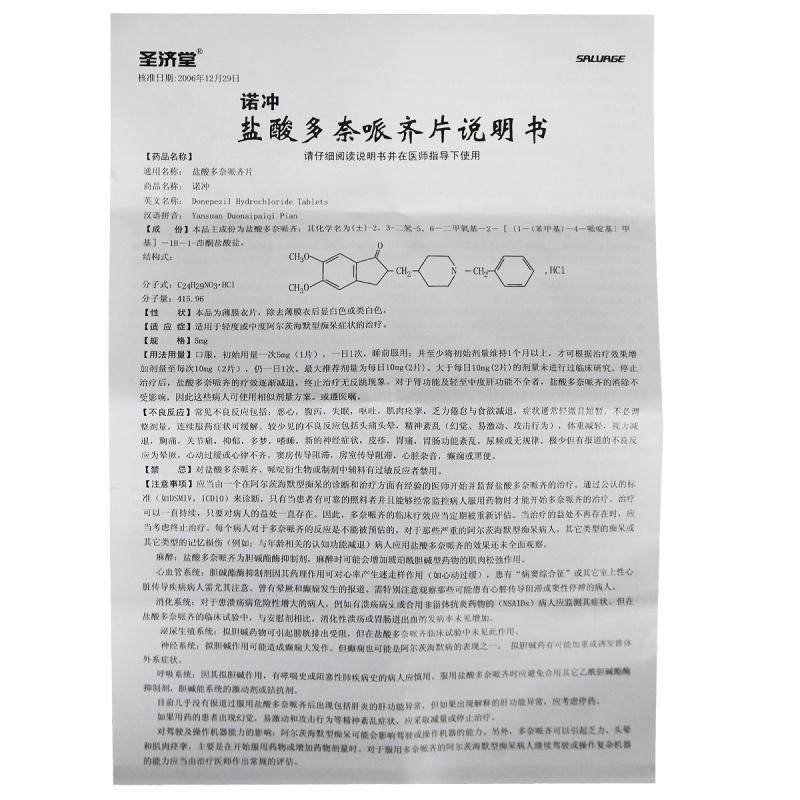 盐酸多奈哌齐片 5mg*12s/盒
