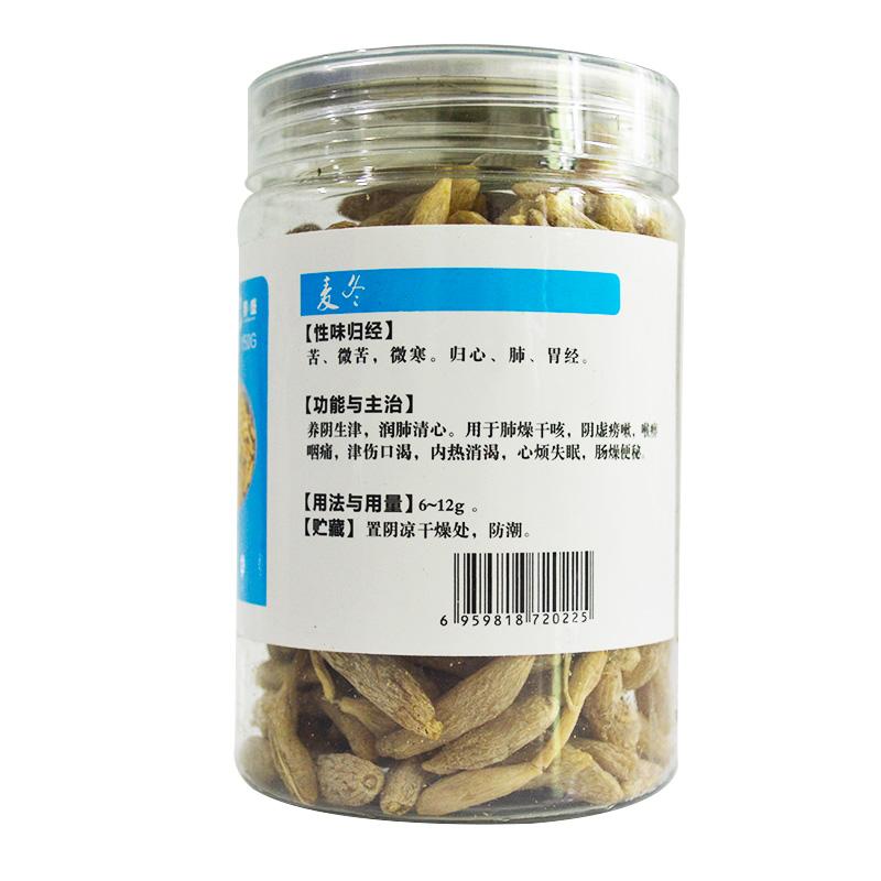 麦冬 四川/净制150g