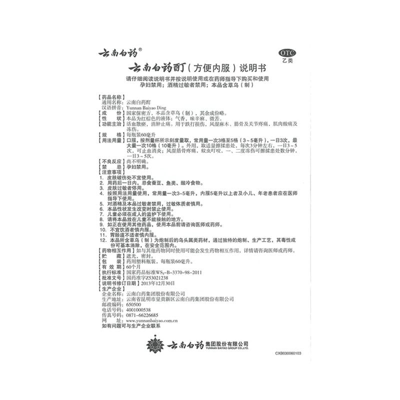 云南白药 云南白药酊 60ml/瓶